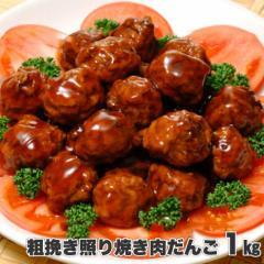 【冷凍】徳用!メガ盛りタレ付き肉だんご1kg(12時までの御注文で当日発送、土日祝を除く)(惣菜)