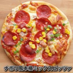 【冷凍】ナポリ風 チーズと具材の満足ボリューム...