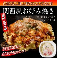 【冷凍】焼くだけ簡単!関西風お好み焼き (12時までの御注文で当日発送、土日祝を除く)(惣菜)