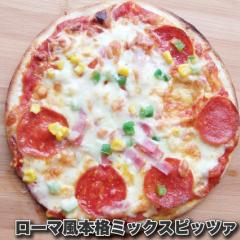 【冷凍】ローマ風 チーズと具材の満足ボリュームミックスピザ (12時までの御注文で当日発送、土日祝を除く)(惣菜)