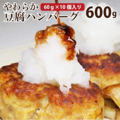 【冷凍】豆腐ハンバーグ★10個入り(600g)12時までの御注文で当日発送、土日祝を除く)(惣菜)