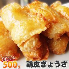 【冷凍】鶏皮包み餃子 25個入(12時までの御注文で当日発送、土日祝を除く)(惣菜)