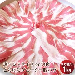 【冷凍】豚バラスライスor焼肉 1Kg(12時までの御...