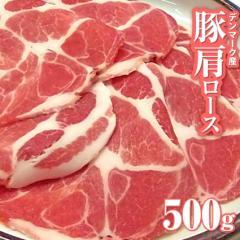 【冷凍】豚肩ロース生姜焼き用500g (12時までの御注文で当日発送、土日祝を除く)