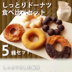 【冷凍】しっとり濃厚!5種のミルクドーナツ食べ比べセット(12時までの御注文で当日発送、土日祝を除く)