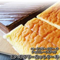 【冷凍】選べるフリーカットケーキ ベークドチーズorオペラ(チョコ)★(12時までの御注文で当日発送、土日祝を除く)