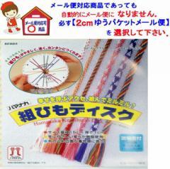 ★2cmゆうパケットメール便OK★日本の伝統文化「組ひも」が簡単に楽しめる。ミサンガ作りにも!!ハマナカ・組ひもディスク【丸組み】