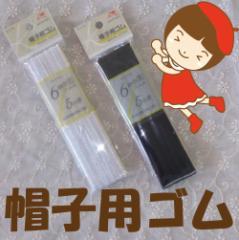 ★2cmゆうパケットメール便OK★【帽子用ゴム】【幅6ミリ・5M巻】【白&黒】