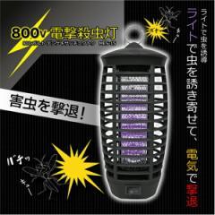 【虫よけ】【殺虫灯】【殺虫器】電撃殺虫灯 800V ...