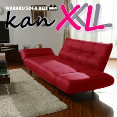 【送料無料】2人掛けソファ・ソファベッド「KAN XL」14段階リクライニング付 クッションは付属しません。