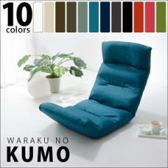 WARAKU日本製座椅子・2タイプ・3ヶ所リクライニ...