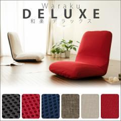 【送料無料】低反発座椅子 大人気の座椅子シリーズ「和楽チェア DELUXE」すわり心地の良い座椅子。