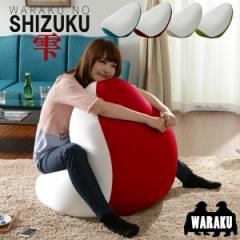 SHIZUKU 雫 しずくビーズクッション 【送料無料】人をだめにするソファ ビーズクッション MIMOシリーズ 安心の日本製