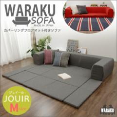 JOUIR(ジュイール)Mサイズ「カバーリングフロアマット付きソファ」【送料無料