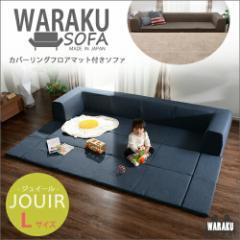 JOUIR(ジュイール)Lサイズ「カバーリングフロアマット付きソファ」【送料無料】