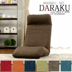 【送料無料】日本製カバーリング座椅子 「darakupremium」 waraku