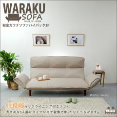 「和楽カウチハイバックソファ3P」【送料無料】和...