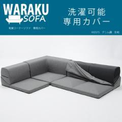「和楽コーナーソファ3点セット専用カバー 」デニ...