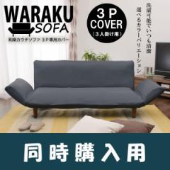 【同時購入】和楽カウチソファ3P・専用カバー」単...