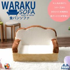 食パンソファ 和楽低反発ソファ!かわいい食パンソファ新登場!【送料無料】 日本製