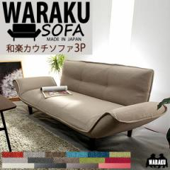 【送料無料】「和楽ソファ3P」ワイドなカウチソファです!