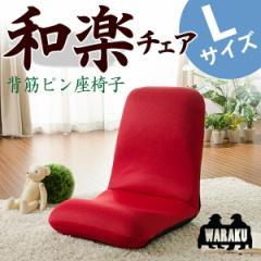 好評の和楽シリーズ座椅子「waraku-chair」L背筋...