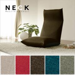 【送料無料】2ヶ所リクライニング機能付座椅子「NECK」選べる5色 日本製座椅子 ポケットコイル座椅子