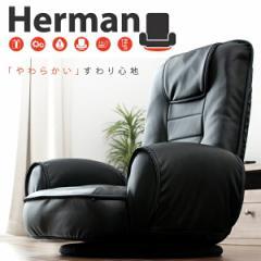 肘付低反発座椅子 1人掛け 座イス フロアチェア 座いす シンプル  【送料無料】和楽の音色