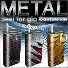 グロー シール glo グローシール 専用スキンシール グロー ケース シール gloシール 電子タバコ スキンシール メタル gl-010