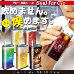 グロー シール glo グローシール 専用スキンシール グロー ケース シール gloシール 電子タバコ スキンシール アイスコーヒー gl-027