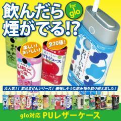 グロー ケース 電子タバコ グローケース カバー glo グロー ケース gloケース puレザー レザー おいしい牛乳 gl-case02