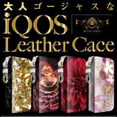 iQOS アイコス 専用 ケース 合皮 レザー ケース アイコスケース iCOSケース  電子たばこ 大人ゴージャス iqos-ds006