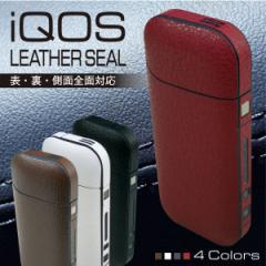 iQOS アイコス シール ケース カバー タバコ 電子タバコ ステッカー アイコスシール iQOSシール レザーシール iqos-zen-leather