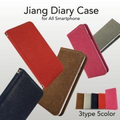 スマホケース 手帳型 全機種対応 ケース カバー ベルトなし 手帳 iPhone7 iPhone6s iPhone6 Plus iPhone Xperia XZ jiang jiang-ds800