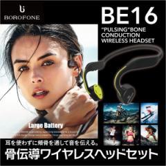 ワイヤレスイヤホン 骨伝導 ワイヤレス イヤホン ヘッドセット Bluetooth iphone 両耳 スポーツイヤホン BOROFONE borofone-be16