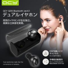 ワイヤレス イヤホン 両耳 Bluetooth 4.1 イヤホンマイク ハンズフリー Bluetooth イヤホン 両耳 送料無料 QCY qcy-q29