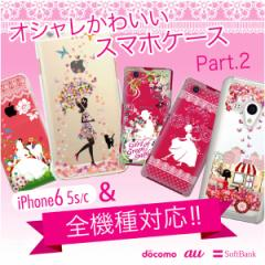 全機種対応 iPhone7 iPhone6 Plus iPhone SE 5s Xperia AQUOS PHON ARROWS ケース カバー スマホケース  おすすめ 01-zen-kawaii