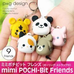 シリコンポーチ がま口 キーリング ストラップ ポーチ かわいい 動物 小物入れ mimi POCHI ミミポチ p+g design mimi-pochi-bit-friends