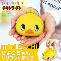 シリコンポーチ がま口 ポーチ かわいい 小物入れ ひよこちゃん チキンラーメン mini POCHI ミニポチ p+g design piyoko-pochi