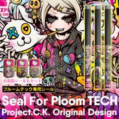 プルームテックシール プルームテック シール Ploom Tech タバコ jt 電子タバコ  ploomtechシール スキンシール Project.C.K. pt-004