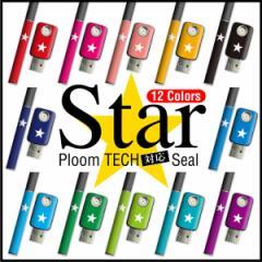 プルームテックシール プルームテック シール Ploom Tech タバコ jt 電子タバコ ploomtechシール スキンシール Star pt-044