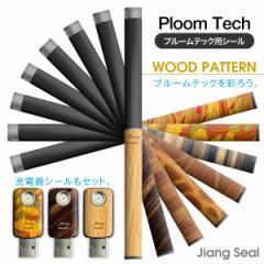 プルームテックシール プルームテック シール Ploom Tech タバコ jt 電子タバコ ステッカ  ploomtechシール スキンシール 木目 pt-001