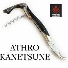 アスロ ソムリエナイフ 黒檀 ATHRO Sommelier Knife SK-3【ワインオープナー 栓抜き 関兼常 KANET