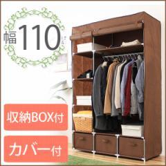 【送料無料】 引き出し3個付 ハンガーラック カバー付 カーテン 幅110 クローゼット