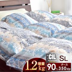 羽毛増量1.2kg!【送料無料】 日本製 シルバーグースダウン 90% 羽毛布団 350dp以上 シングル ロング 7年保証