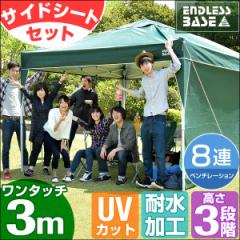 【送料無料】 ワンタッチ タープテント 3m サイド...