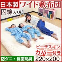 【送料無料】 敷き布団 日本製 ワイドサイズ 敷布団 布団 ワイド ファミリー 家族 布団 220×200