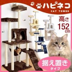 【送料無料】 全面麻紐 支柱4本 キャットタワー 152cm 据え置き 猫タワー 置き型 爪研ぎ 麻紐 ねこ 猫 ネコ