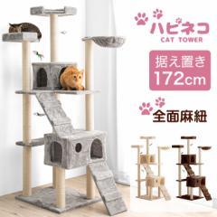 【送料無料】 全面麻紐 キャットタワー 172cm 据え置き 猫タワー 置き型 爪研ぎ 麻紐 ねこ 猫