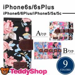 iphone6splus ケース iphone6s 手帳型ケース スマホケース アイフォン5s iPhone SE iphone5c Xperia Z3 エクスペリアz3 galaxy s6 sc-05g